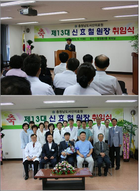 신효철원장 취임식